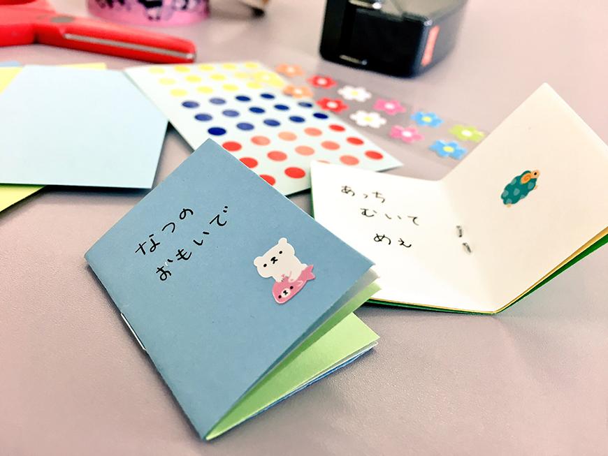 日本文化創造学科「 ミニミニ絵本作り」