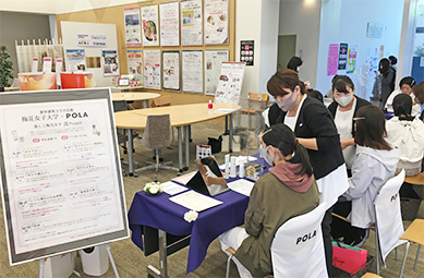 梅花女子大学×POLA「美しく梅花女子 美Project」大人眉メイク体験