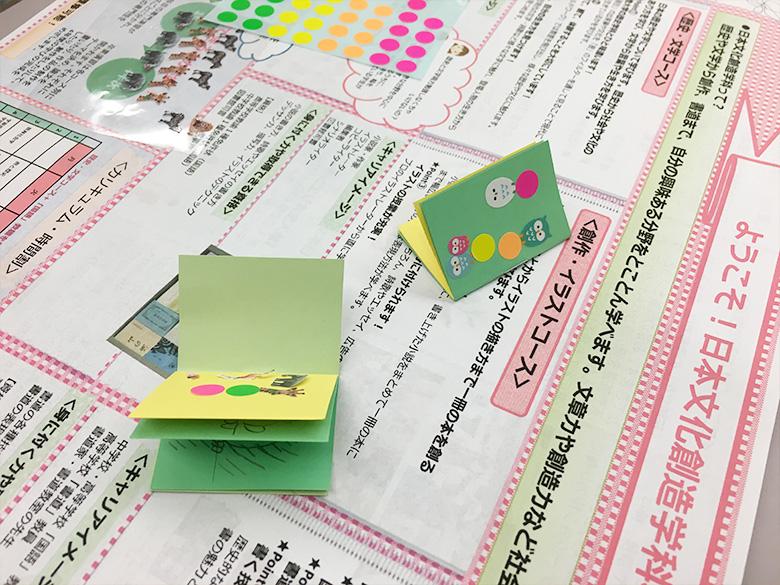 日本文化創造学科 「ミニミニ絵本作り」